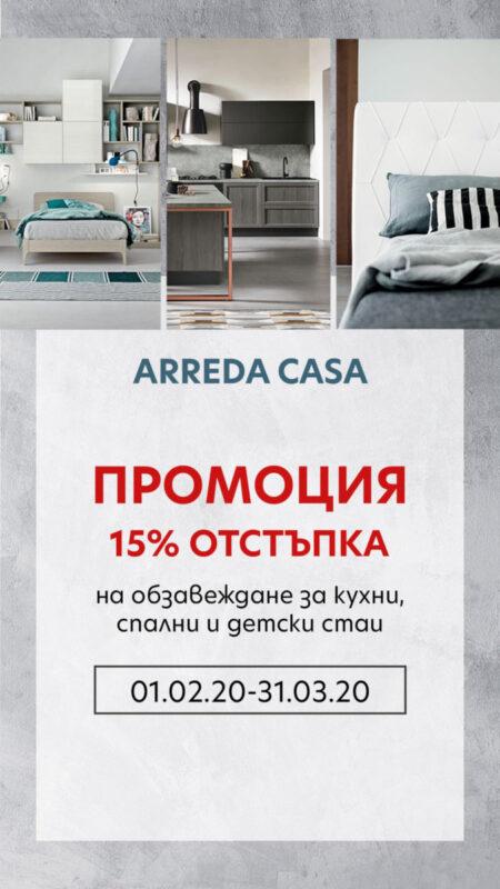 Февруарска промоция на мебели за кухня, спалня и детска